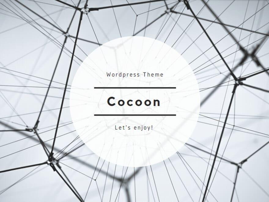 Cocoonアイキャッチ