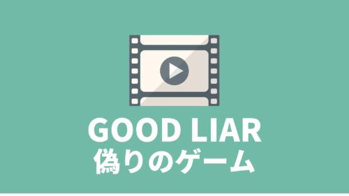 Good Liar グッドライアー